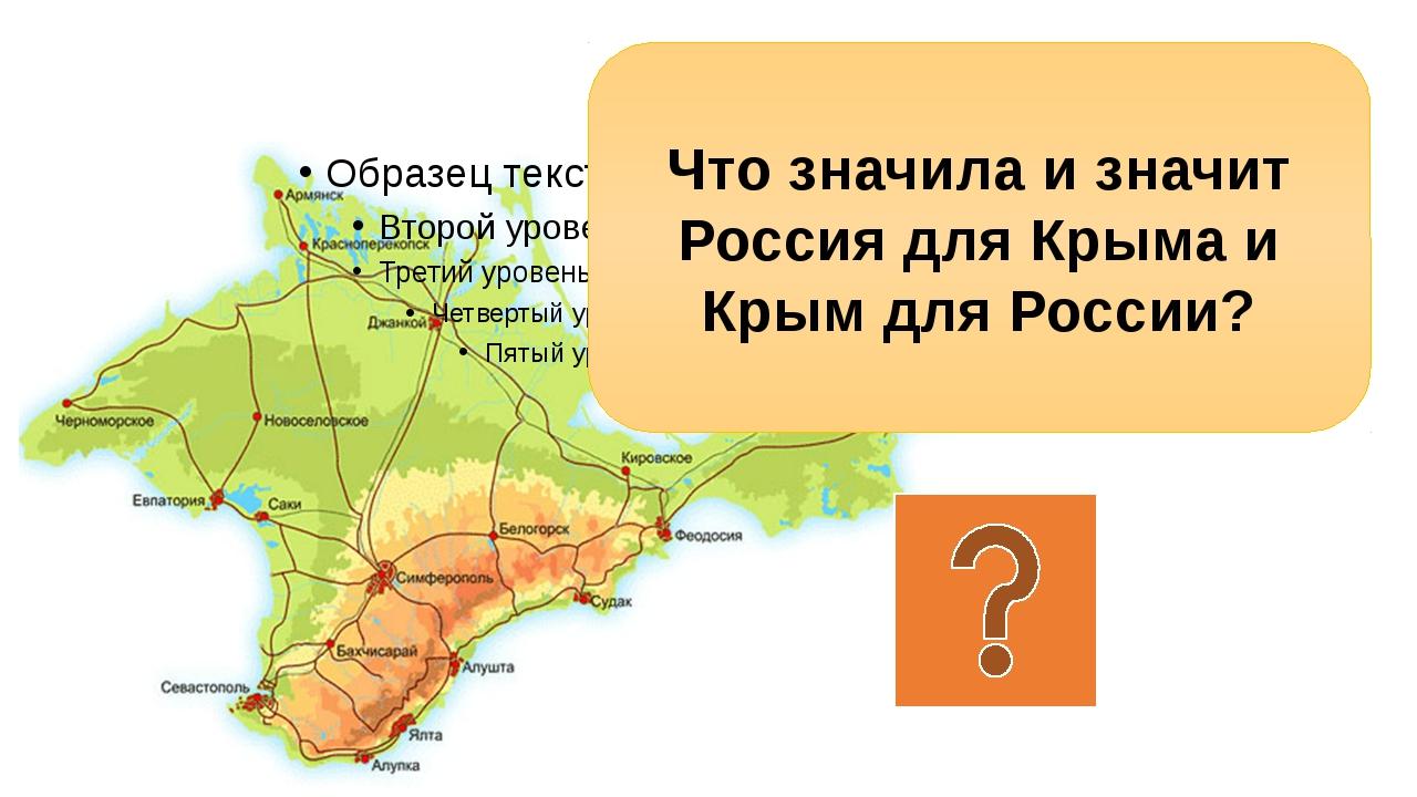 Что значила и значит Россия для Крыма и Крым для России?