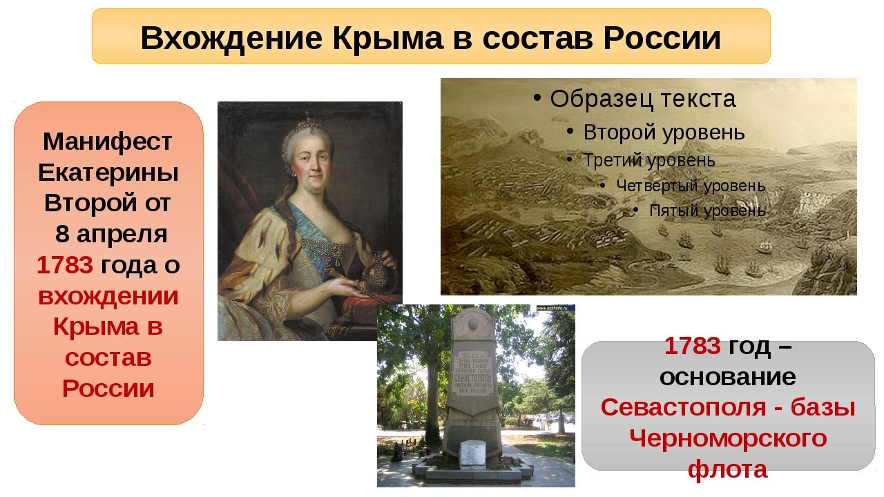 Вхождение Крыма в состав России Манифест Екатерины Второй от 8 апреля 1783 г...