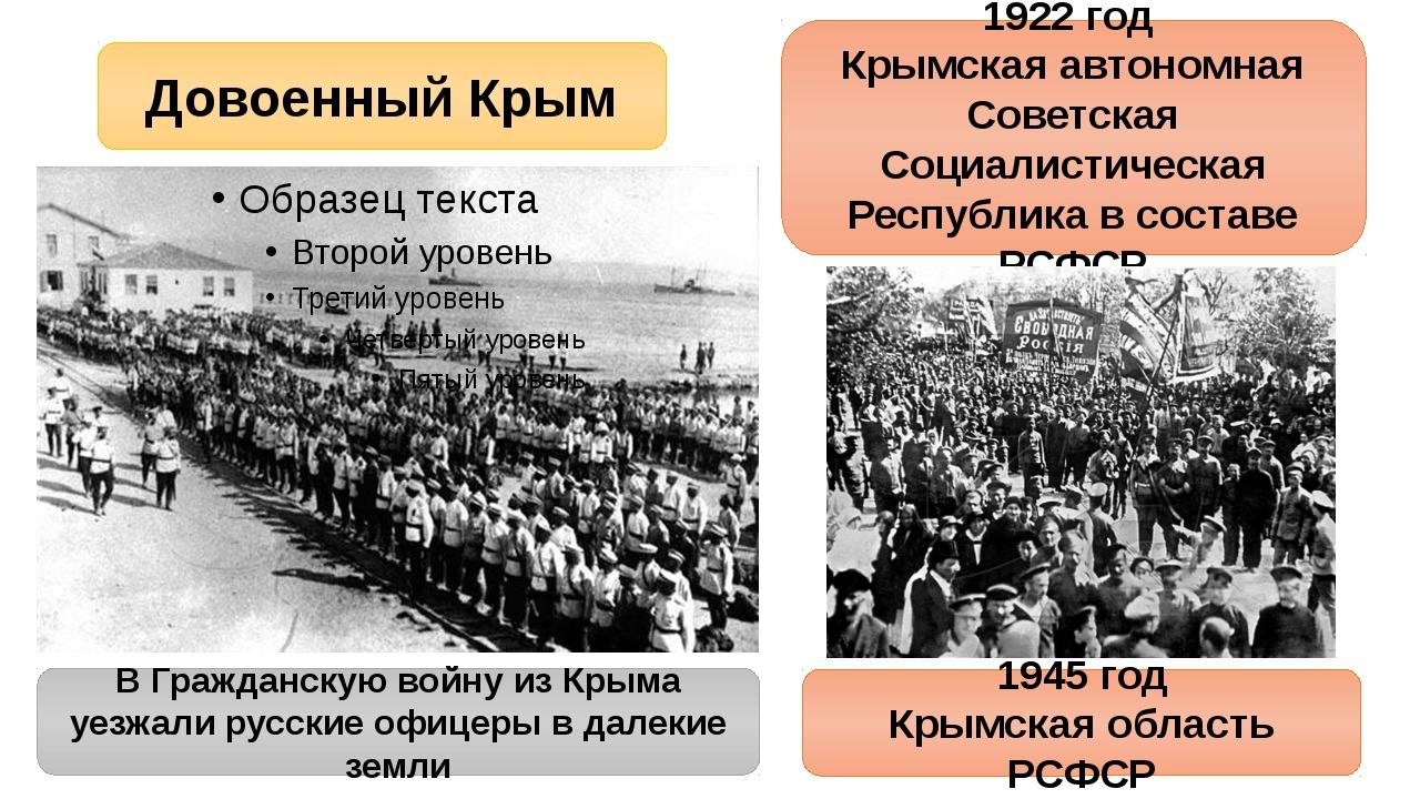 Довоенный Крым В Гражданскую войну из Крыма уезжали русские офицеры в далеки...