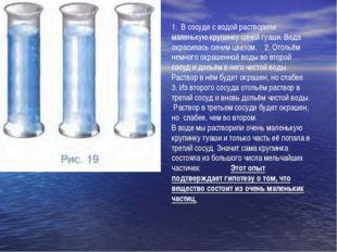 1. В сосуде с водой растворили маленькую крупинку синей гуаши. Вода окрасила