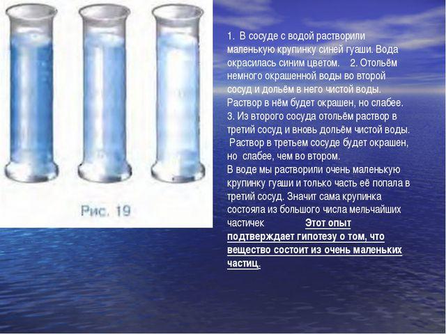 1. В сосуде с водой растворили маленькую крупинку синей гуаши. Вода окрасила...