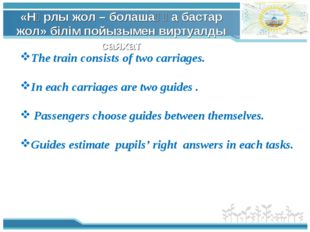 The train consists of two carriages. In each carriages are two guides . Passe