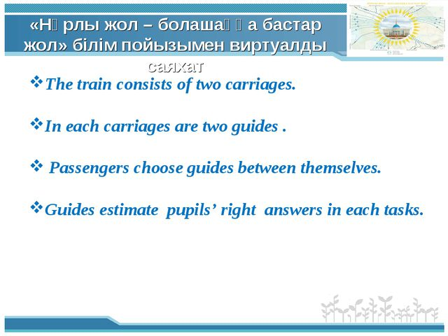 The train consists of two carriages. In each carriages are two guides . Passe...