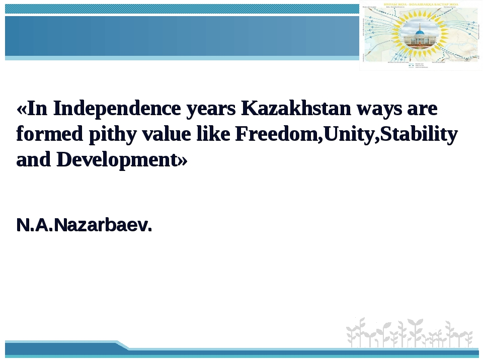 «In Independence years Kazakhstan ways are formed pithy value like Freedom,Un...