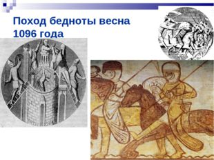 Поход бедноты весна 1096 года