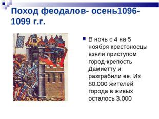 Поход феодалов- осень1096- 1099 г.г. В ночь с 4 на 5 ноября крестоносцы взяли