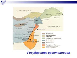 Государства крестоносцев