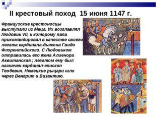 II крестовый поход 15 июня 1147 г. Французские крестоносцы выступали из Меца