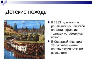 Детские походы В 1212 году тысячи ребятишек из Рейнской области Германии толп