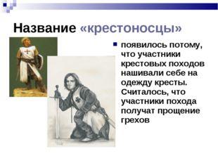 Название «крестоносцы» появилось потому, что участники крестовых походов наши