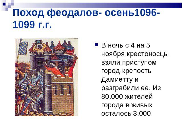 Поход феодалов- осень1096- 1099 г.г. В ночь с 4 на 5 ноября крестоносцы взяли...