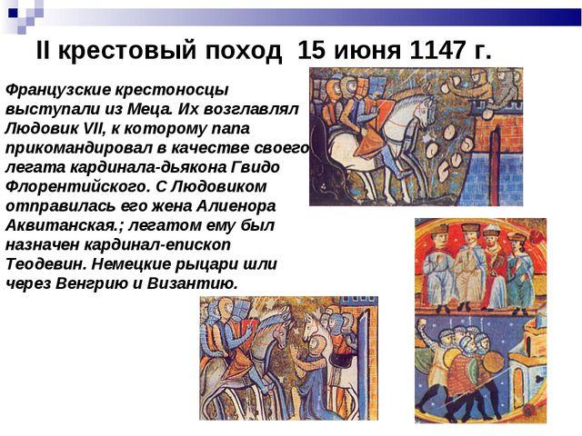 II крестовый поход 15 июня 1147 г. Французские крестоносцы выступали из Меца...