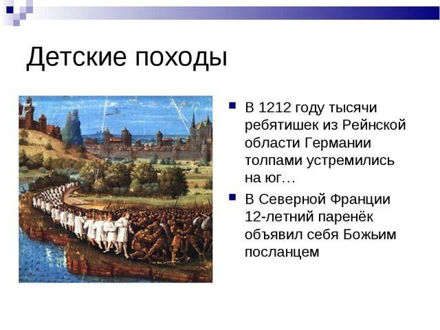 Детские походы В 1212 году тысячи ребятишек из Рейнской области Германии толп...