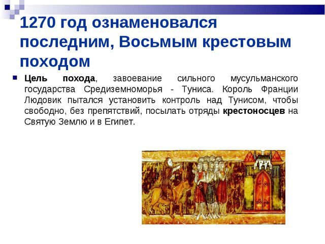 1270 год ознаменовался последним, Восьмым крестовым походом Цель похода, заво...