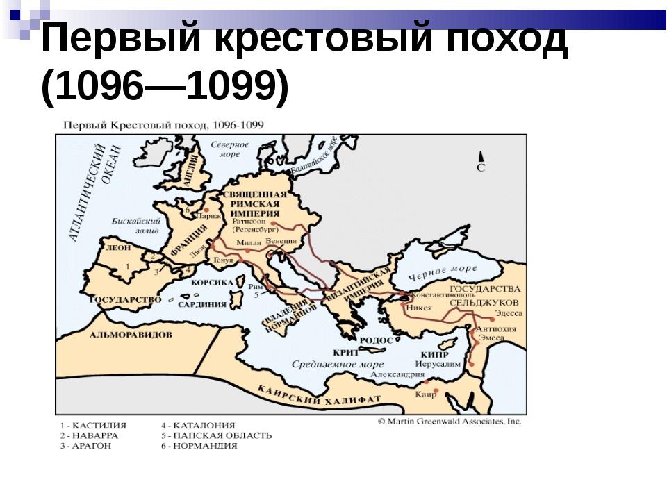 Первый крестовый поход (1096—1099)