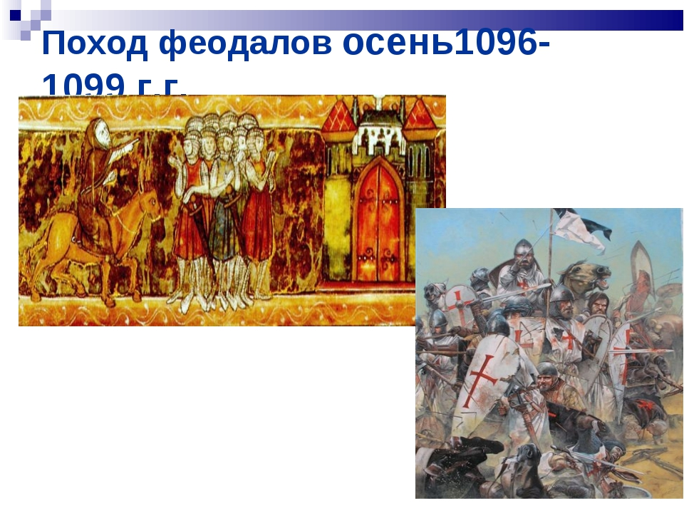 Поход феодалов осень1096- 1099 г.г.