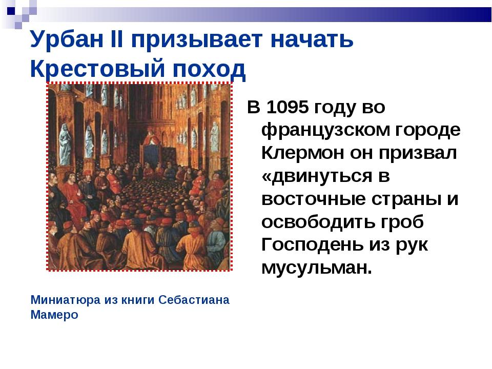 Урбан IIпризывает начать Крестовый поход В 1095 году во французском городе К...
