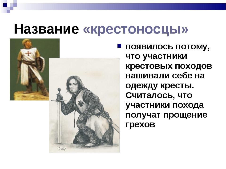 Название «крестоносцы» появилось потому, что участники крестовых походов наши...