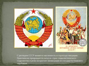 С распадом СССР меняется численность и структура миграции. Практически прекра