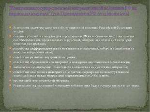 В перечень задач государственной миграционной политики Российской Федерации в