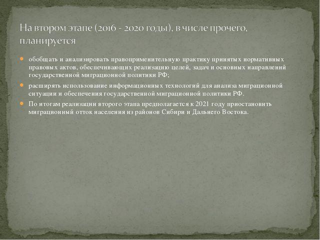 обобщать и анализировать правоприменительную практику принятых нормативных пр...