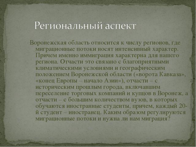 Воронежская область относится к числу регионов, где миграционные потоки носят...