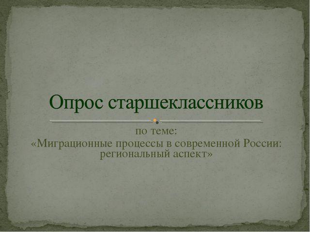 по теме: «Миграционные процессы в современной России: региональный аспект»