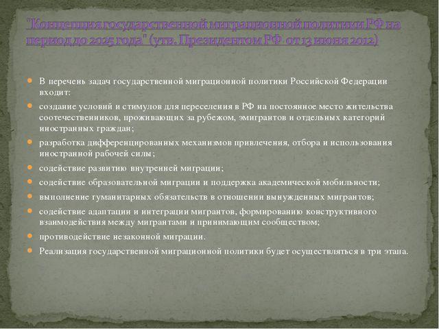 В перечень задач государственной миграционной политики Российской Федерации в...