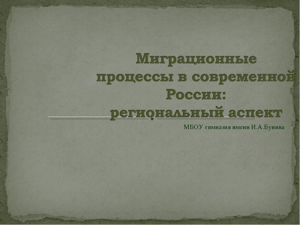 МБОУ гимназия имени И.А.Бунина