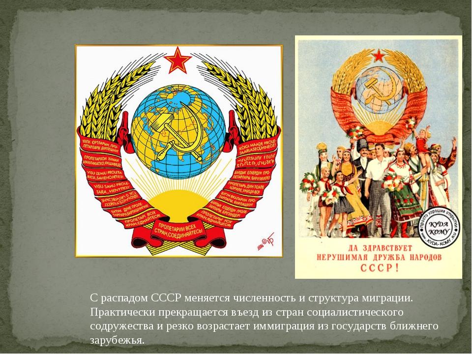 С распадом СССР меняется численность и структура миграции. Практически прекра...