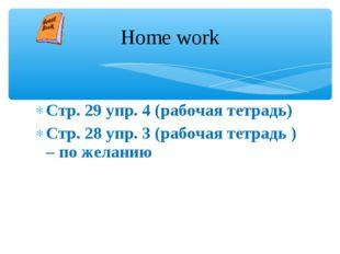 Стр. 29 упр. 4 (рабочая тетрадь) Стр. 28 упр. 3 (рабочая тетрадь ) – по желан