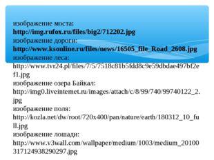 изображение моста: http://img.rufox.ru/files/big2/712202.jpg изображение дор