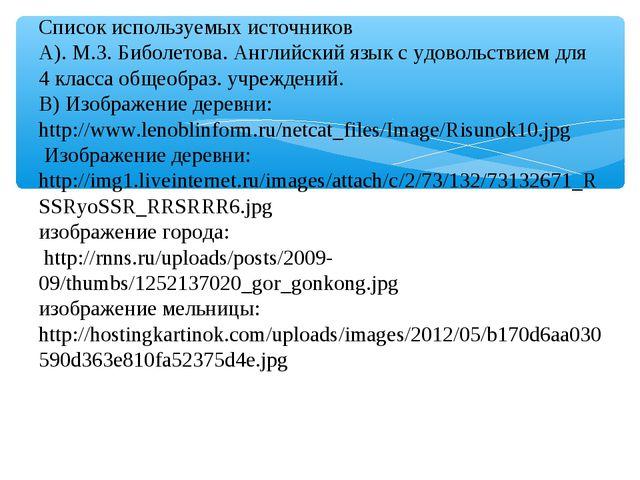 Список используемых источников А). М.З. Биболетова. Английский язык с удоволь...