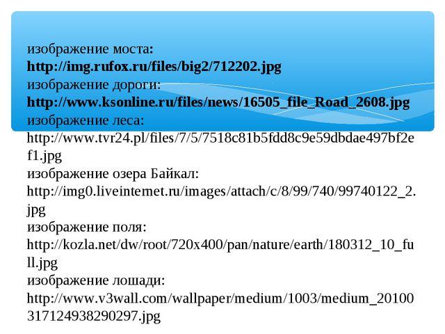 изображение моста: http://img.rufox.ru/files/big2/712202.jpg изображение дор...