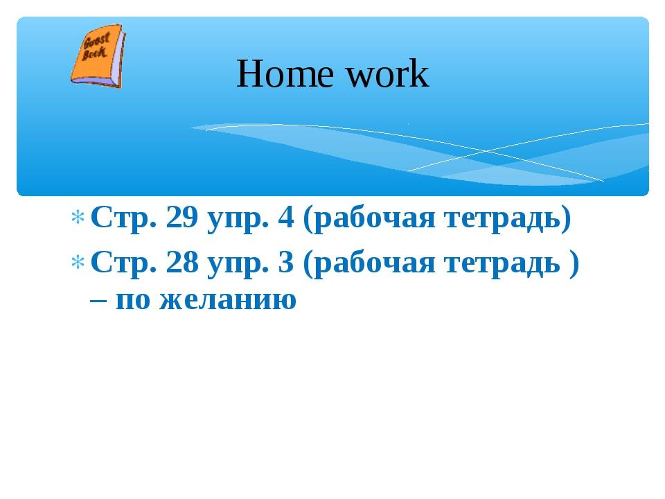 Стр. 29 упр. 4 (рабочая тетрадь) Стр. 28 упр. 3 (рабочая тетрадь ) – по желан...
