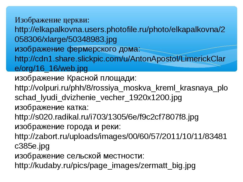 Изображение церкви: http://elkapalkovna.users.photofile.ru/photo/elkapalkovn...