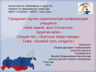 Министерство образования и науки РБ Комитет по образованию г.Улан-Удэ МБОУ «