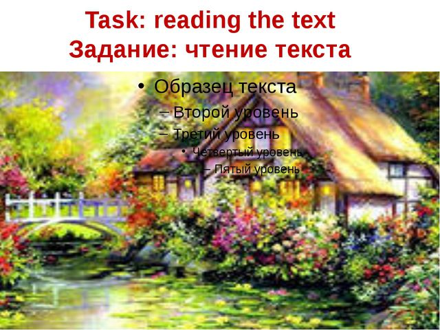 Task: reading the text Задание: чтение текста