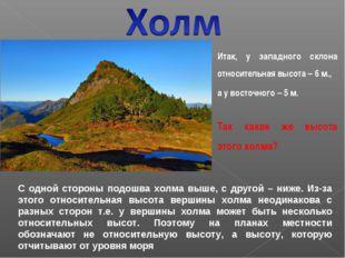 Итак, у западного склона относительная высота – 6 м., а у восточного – 5 м. Т