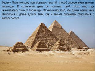 Фалесу Милетинскому приписывают простой способ определения высоты пирамиды. В