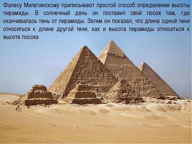 Фалесу Милетинскому приписывают простой способ определения высоты пирамиды. В...
