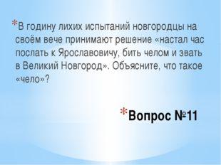 Вопрос №11 В годину лихих испытаний новгородцы на своём вече принимают решени