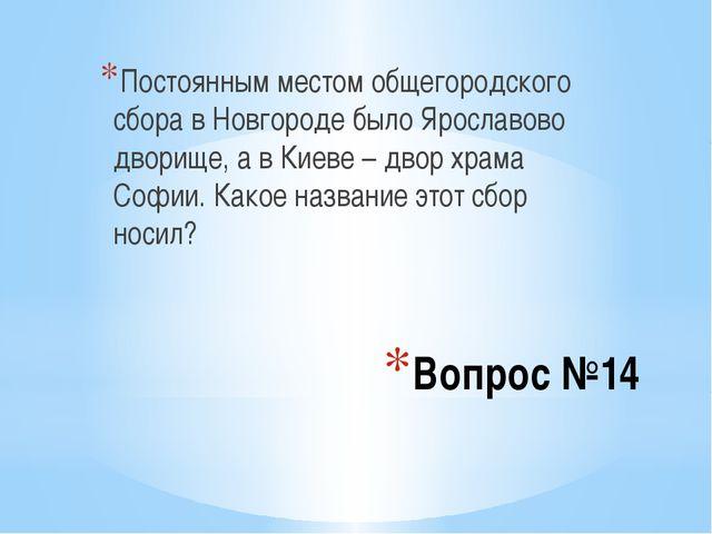Вопрос №14 Постоянным местом общегородского сбора в Новгороде было Ярославово...