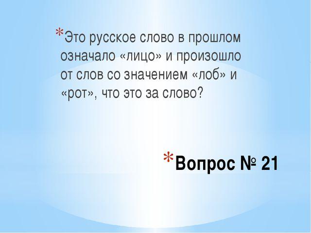 Вопрос № 21 Это русское слово в прошлом означало «лицо» и произошло от слов с...