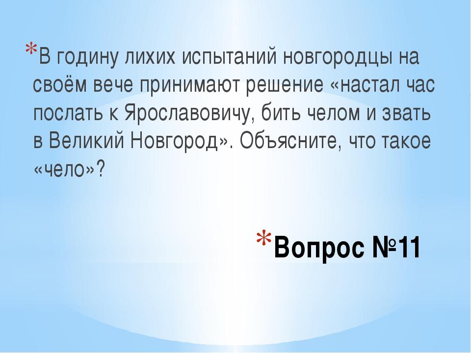 Вопрос №11 В годину лихих испытаний новгородцы на своём вече принимают решени...