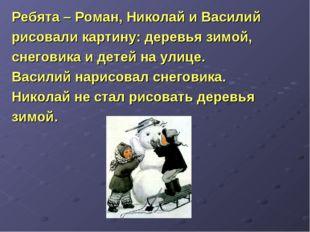 Ребята – Роман, Николай и Василий рисовали картину: деревья зимой, снеговика
