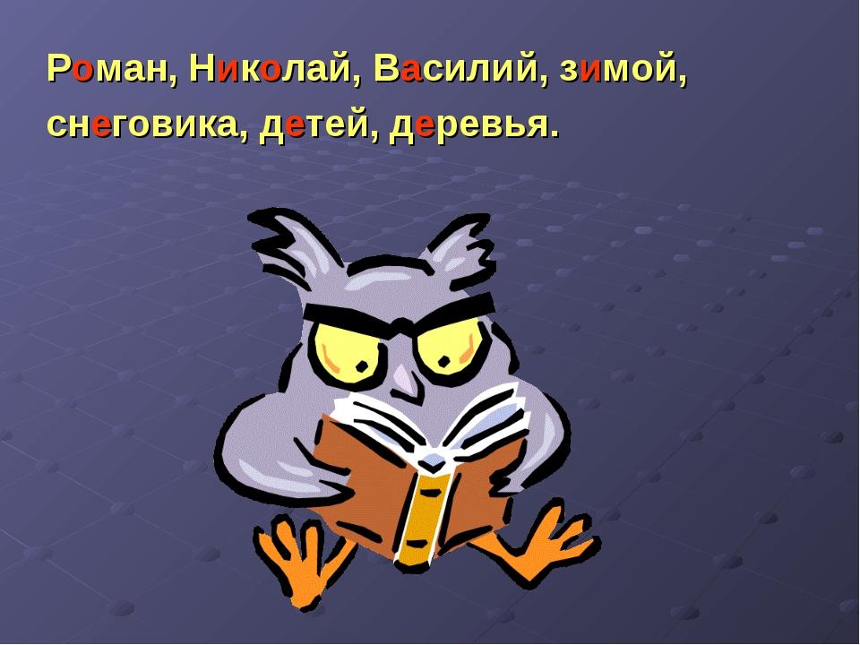 Роман, Николай, Василий, зимой, снеговика, детей, деревья.