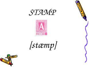 STAMP [stæmp]