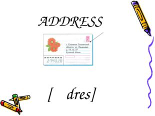 ADDRESS [ə′dres]