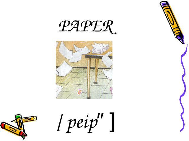 PAPER [′peipə]